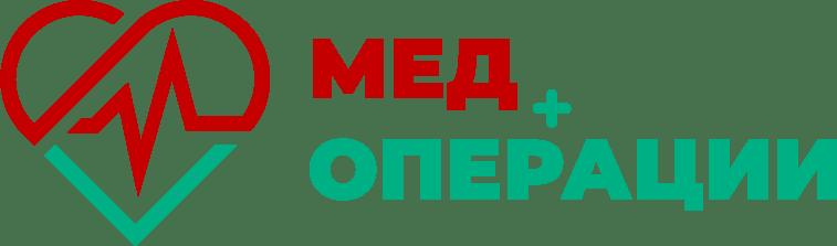 Медицинские операции